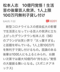 松本人志が生活苦の後輩芸人に1人上限100万円無利子貸し付けと言う記事を見ました。 貸金業法の登録は必要ですか。