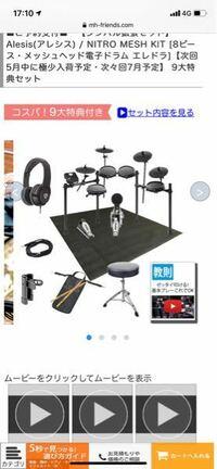 電子ドラムの購入を考えています こちらのはどう思いますか?良いと思いますか?