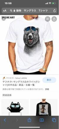 Tシャツのプリントについて詳しい方に質問があります。 Tシャツのデザインを自分で考え、服を作りたいのですが、、、 この画像のクマのようなプリント感がなく、まるで絵のようなデッサンのような、 やわらなかい風合いに仕上がるプリントの種類は何なのか知ってる方いましたら教えてください^ ^  また、このデザインのように背景や四角のレイアウト、フレームなどがなく、絵のみのプリントするやり方を知ってる方...
