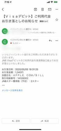 ジャパンネット銀行のVISA デビットを普段から利用しています。昨日もアプリ内課金で1300円を3回利用したのですが、1回目の課金しか引き落としされませんでした。引き落としメールも1回目しか来ませんでした。ア...