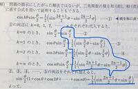 高校数学です。それぞれの右辺の足し算がこのようになるのはなぜですか?