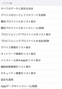 iOSのMDMについての質問です。 監視者に写真のようなアクセス権がある場合、何にどれだけの容量を使っているか、 また、音楽をダウンロードをしたかなどを見ることは可能でしょうか。