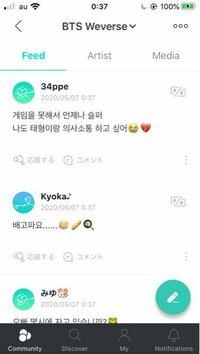 BTSのこのコメントで、日本語で投稿したらBTSは、読めるんですか?!