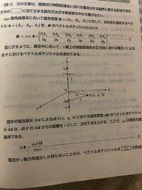 電磁気学の問題です。 磁束密度BのベクトルポテンシャルがZ軸成分しかないのはなぜでしょうか?