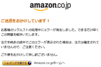 Amazonでご迷惑をおかけしています!と表示されます。  どうしたらいいですか。