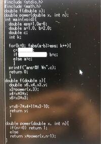 C言語プログラムで2分法を使う問題です。 f(x)=x⁶-7x⁴+11x³-10=0の区間〔1,2〕にある解を2分法を使って求める問題なのですが、どうしても答えが合いません。 プログラムはほとんどできています。空白加工してある...