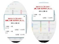 名古屋競輪の3レースで11600円、名古屋競輪の6レースで16000円  連続で万車券を取りました? 皆さんも連続で万車券取ったことありますか? 2万勝ちのままを資金を残して残り3000円で運にあ やかって10万車券を取ります。