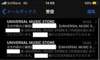BTS防弾少年団に関する質問です。 今日日本の新アルバムが発売されましたよね。 それで私ユニバで通常盤を2枚買ったんですよ。 それで1回目注文を確定ってとこまで進んで エラーってなったのでもう1回注文したん...