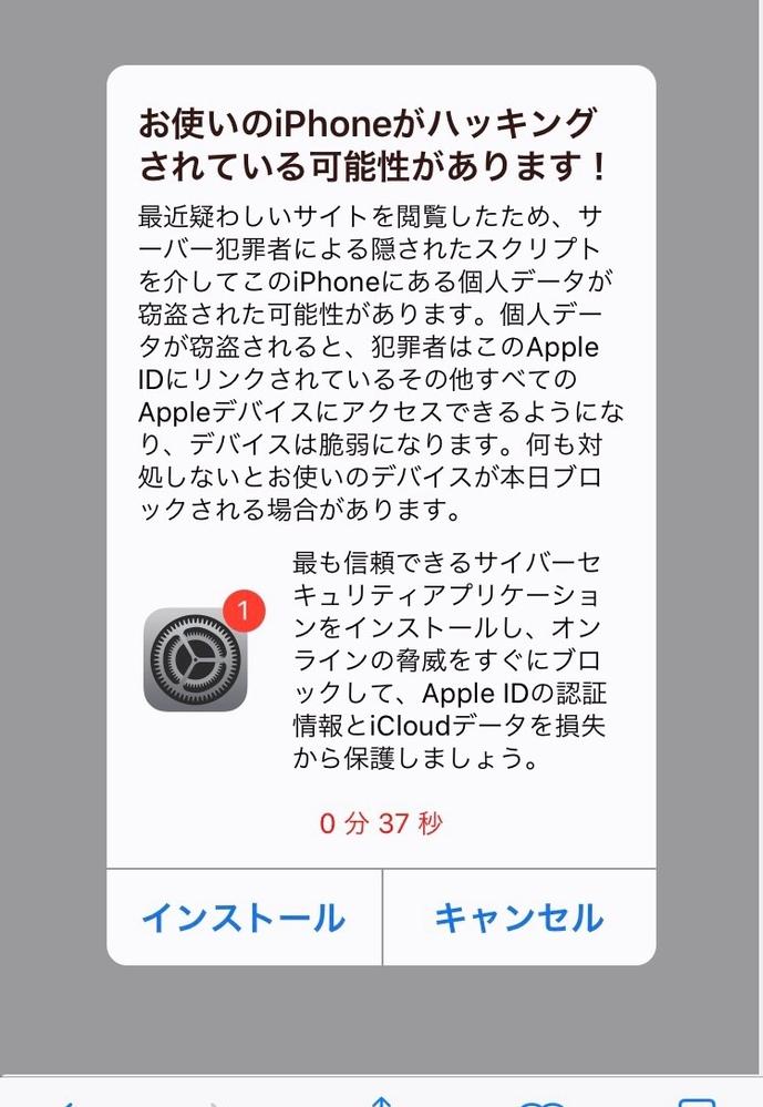 お 使い の iphone が ハッキング され て いる 可能 性 が あります IPhoneがハッキングされているか確認する方法と対策方法