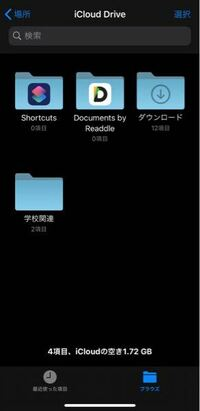 昨日iCloudの容量を5から50GBに変えたのですが、iCloud Driveの容量ってiCloudの容量と関係ないのですか? 残りの使用容量が変わりません。