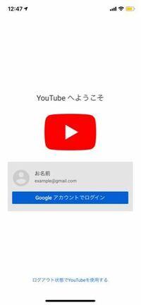 「Googleアカウントでログイン」 「ログアウト状態でYouTubeを使用する」どちらも、タップしてもなんの反応がない場合対処法はありますか?