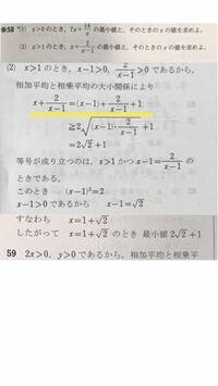 数学、相加平均・相乗平均の大小関係についての質問です。写真の黄色傍線部の右辺が何故このようになるのかが分からずその先に進めません。どなたか解説よろしくお願い致します。