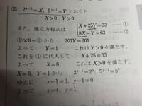 指数関数の問題で 2^x-1+5^y+1=33 2^x+2ー5^yー1=63 この連立方程式を解けという問題なのですが 写真の解答の線が引いてあるところのように XとYと置いた後の連立方程式の25Yと8Xはどのようにして出された数字なのでしょうか??  教えて頂きたいです。m(_ _)m