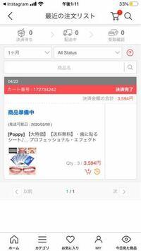 Qoo10というアプリで商品を2週間ほどまえに購入しました。 支払いはもう済んでいるはずなのですが、商品発送可能日が既に過ぎているのにまだ商品準備中になってます。 また、問い合わせても返信が返ってきません...
