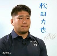 【大喜利】 ラグビー日本代表を応援!!!  (お題) 松田力也選手(BK)  取材記者、「なんでそうなるの?」  W杯で少しでも出場機会を増やすために松田選手が  考えていた作戦とは? ※大喜利のネタです...