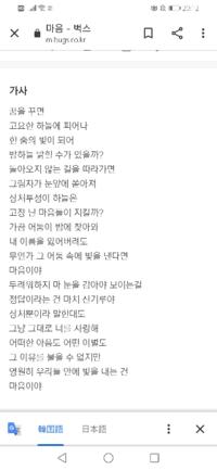この韓国語の歌詞を訳して頂きたいです。