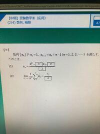 高校数学の数列の問題です。 途中式教えていただきたいです