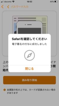 ぴったりサービス 給付金申請  iPhoneでマイナンバーカードを読み取りしたのですが、受付番号の画面にならず、safariを確認して下さい。電子署名に付与しました。という画面が出て申請が完了 しません。 解決...