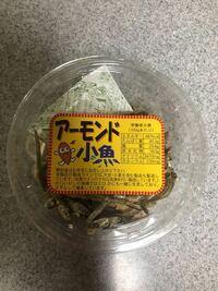 アーモンド小魚を おやつに食べたら太りますか? (ダイエット中です)
