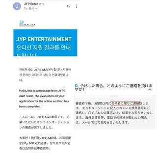 オーディション Jyp オンライン