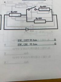 スイッチの回路がどうしても分かりません。 簡単に考える方法はありますか?