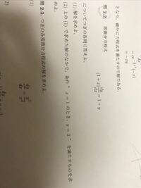 常微分方程式です。初歩的な問題だと思うのですが、問2.2(1)(2)が分からないので教えていただけるとありがたいです。