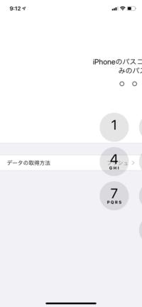 iPhoneのパスコード入力画面が… 横にズレてしまいます。絶対に入力できません。 泣きそうです。解決方法はありますか??