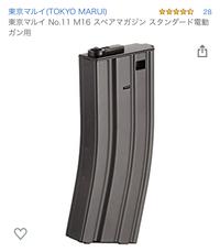 このm16、m4用のマガジンってマルイのm4a1リスバージョンにも使えますか?使えますよね?