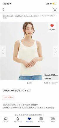 白いTシャツを着る時の質問です。 白いTシャツを着るとインナーが透けるじゃないですか。 その時のインナーで、写真のようなインナーがもし透けてもおかしくないでしょうか。(白いインナー)  ベージュ系の色の方...
