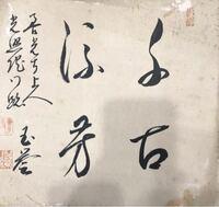 実家の押し入れから色紙が出てきたのですが、書かれている字が読めず気になっております。どうぞお力をお貸しください。
