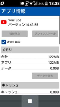 apkファイルのアンインストールの方法を教えてください……  YouTubeをインストールしたのですが作動しない為、アンインストールをしようと調べたのですが、本来押せるはずのボタンが押せません …  ツイキャス...