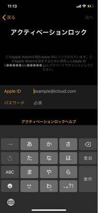 Apple Watchのseries5を初期化してiPhoneペアリングをしたいのですが、IDとパスワードがわからなく再設定がありません。 ペアリングの方法などを教えて欲しいです。 非常に困っています。