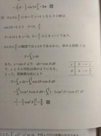 数学Ⅲ、定積分に関する質問です。 次の曲線とx軸で囲まれた部分の面積Sを求めなさい。 (2)x=sinθ,y=sin2θ (0≦θ≦π/2) 解答の下から2行目までの変形で部分積分で解くことまではわかりますが、 そこからの途中式がなく、最後の行にいく過程が分かりません(写真参照)よろしくお願いします!