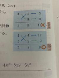 たすき掛けについて 高一です。 最近たすき掛けについて学んだのですが  写真の1と3の位置を逆にしても3になる数になりますが、答えは変わりますよね。 この位置というのはどのように置くのですか?