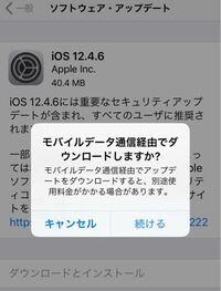 iPhoneの「ソフトウェア・アップデート」について質問があります。 最新のiOSにアップデートしようと思い、「ダウンロードとインストール」を押しました。  すると写真のように、 「モバイルデータ通信経由でダウンロードしますか?モバイルデータ通信経由でダウンロードすると、別途使用料金がかかる場合があります。」 と出てしまいました。  私の現在のスマホのプランは無制限でインターネットが使用でき...