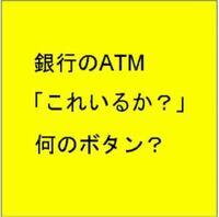 大喜利。  銀行のATM これいるか? なんのボタン?