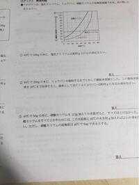至急!!チップ100[中1 理科 溶解度] この問題の答えを全て教えてください。お願いしますm(_ _)m