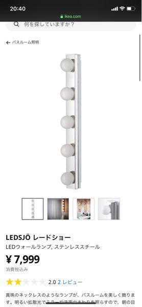 IKEAで買った女優ライトの付け方わかる人いませんか? 配線工事しないといけないといけなかったらしいの知らないで買ってしまったので教えてください、、