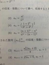 微積の無限等比級数の問題です。 この写真の6番なのですが、n^nを分母分子くくりだすということはわかったのですが、それ以降がさっぱりわかりません、、どなたか教えてください、、  大学数学 微積 無限等比級数