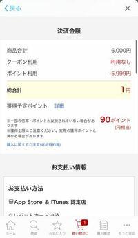 楽天市場についてです。 楽天市場にてiTunesカードを全額ポイントで購入したいのですが、写真のような画面になります。この1円はクレジットカードから引き落とされますか?
