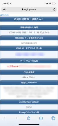 SoftBank光からドコモ光へ事業者変更を行いました。 今日が開通日なのですが、未だSoftBank光でインターネットに接続しているようです。 いつ頃ドコモ光に切り替わるのでしょうか。