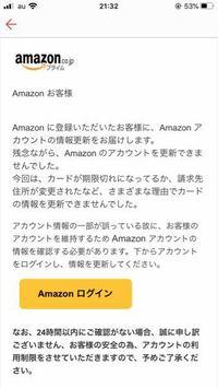 Amazonらしきメールアドレスから、このような内容のメールが来ました。 通常、メールボックスに来るはずのAmazonからのメールが、迷惑メールボックスに送られていました。 これは詐欺ですよね?  同じようなメー...