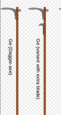 戈(古代中国の武器)はいつ頃からいつ頃まで使われていたのでしょうか。 使われなくなった理由は分かりますか。 漢の時代の戦の場面には頻繁に出て来ます。