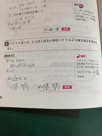大問2の確認!と書いてある所の eベクトル=aベクトル/|aベクトル|の意味が分かりません。誰か教えてください。