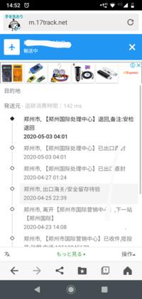 アリエクスプレス  番号追跡すると、  鄭州、【鄭州国際加工センター】返却、備考:保安検査返却  と出でてるのですが、これは差し戻しで届かないということでしょうか?