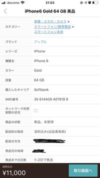 スマホ(iPhone6)について詳しい方、助けて下さい! 先日某サイトでiPhone6を購入しました。 商品説明には(最後の一文が気になります)  iPhone 6 Gold 64 GB 機種変したため出品いたします。 付属透明フィルム...