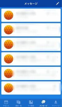 スタディサプリについての質問です。 スタディサプリのアプリで学校の先生にメッセージを送りたいのですが、下記の画像の右上にあるペンマークを押すと先生の名前がでてくるのですがそこで送ればいいのでしょうか。  その先生に送ったメッセージは誰にも公開されることなく、先生にだけ届くようになっているのでしょうか。