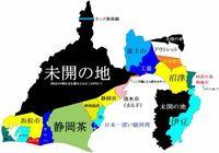 静岡県民から見た静岡県のイメージってこんな感じなんですか? . 他県民からすると、お茶と富士山と温泉のイメージですが。  あと、静岡市民と浜松市民がなぜか仲悪い。