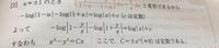 微分方程式の問題を解いているのですが、 log(対数)の外し方がわかりません。 詳しく教えてください。 よろしくお願いします。