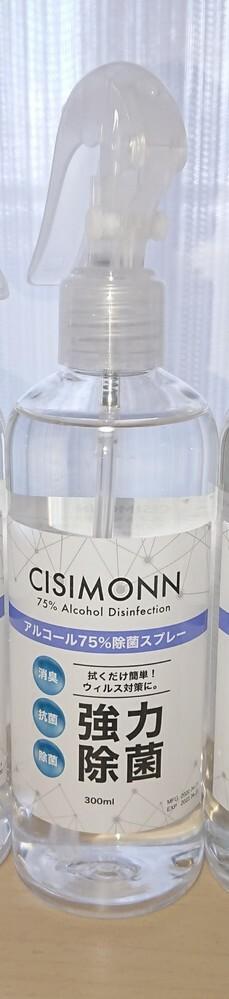 cisimonn,ドンキホーテ,エタノール,アルコール消毒液,化学物質,エチルアルコール測定装置,スギ薬局